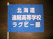 遠軽高校ラグビー部