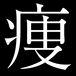 全日本ガリガリ党