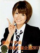 徳永千奈美19歳生誕企画2011