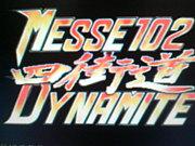 メッセ102 四街道DYNAMITE
