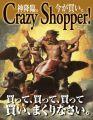 Crazy Shopper!
