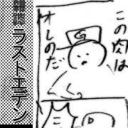 ラストエデン編集部mixi出張所