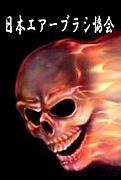 全日本エアーブラシ連盟