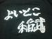 1988〜1989生まれの稲武人