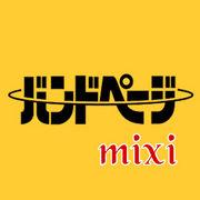 バンドページ mixi