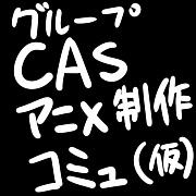 グループCASアニメーション制作