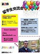 大阪女学院大学国際交流センター