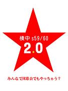 横中 S59/Apr:S60/Mar in AOMORI