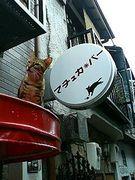 新宿ゴールデン街マチュカ・バー