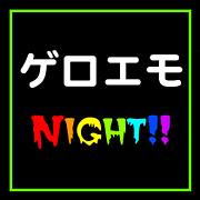 ゲロエモNight!!