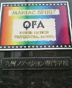 ☆九州ファッション専門学校☆