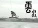 雲水〜ウェイクボード部〜