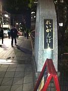 中央区新川住民の会