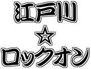KREVA 江戸川ロックオン