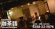 珈 茶 話 cafe KASHIWA