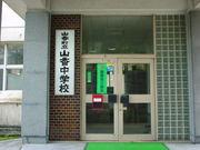 山香中学校