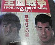 新日本プロレス VS UWF