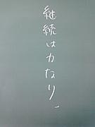 半田東3年2組泰三くらす★!