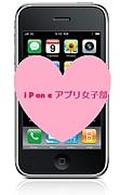 iPhoneアプリ女子部☆