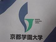 京都学園大学フレキャンの集い
