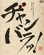 劇団SE・TSU・NA
