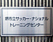 J-GREEN堺 (J-GREEN SAKAI)