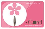 アイカード★i-card★岩国
