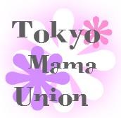 ☆★東京ママ同盟★☆
