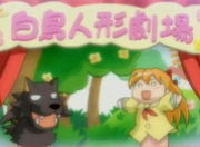 白鳥人形劇団、開幕〜〜〜!!