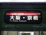 JR西日本の黒地幕が好き