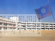横浜市立南戸塚中学校