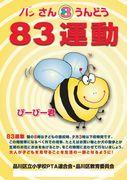 桐蔭学園39期R5組