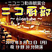 【沖縄】ニコ厨部〜nicotube〜