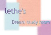 letheの夢研究所