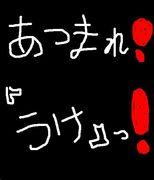 『うけ』っ!!!!!