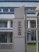 福岡拘置所
