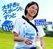 大阪でスポーツをしよう!
