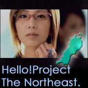ハロープロジェクト@東北