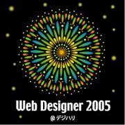 Web Designer2005@デジハリ