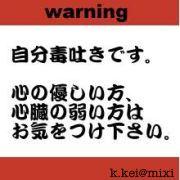 自分毒吐きです、ご注意下さい。