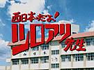 西日本シロアリ