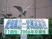 愛知県立一宮興道高校 21回生