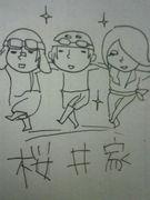 桜井三兄弟