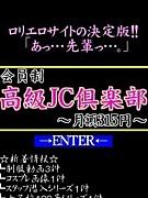 会員制高級JCクラブ月額315円!?