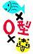 魚座×O型×寅年の人集まれ!!