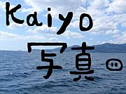 Kaiyo写真ぶ
