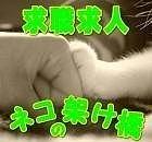 求職求人  〜ネコの架け橋〜