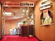 桜井薬局セントラルホール