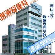青山工学・医療専門学校