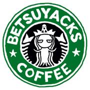 べつやックスコーヒー